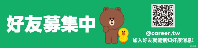 Line@好友招募中