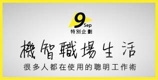 9月特別企劃_機智職場生活