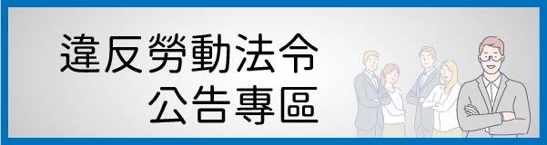 違反勞動法令公告專區