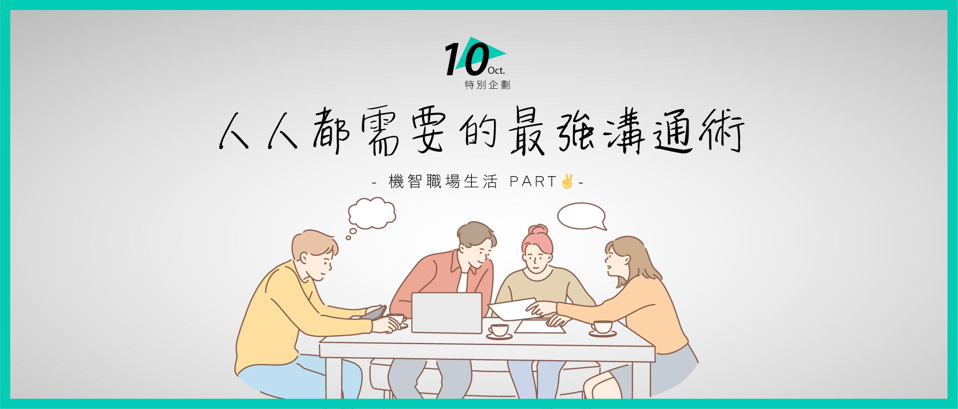 10月特別企劃_機智職場生活part2