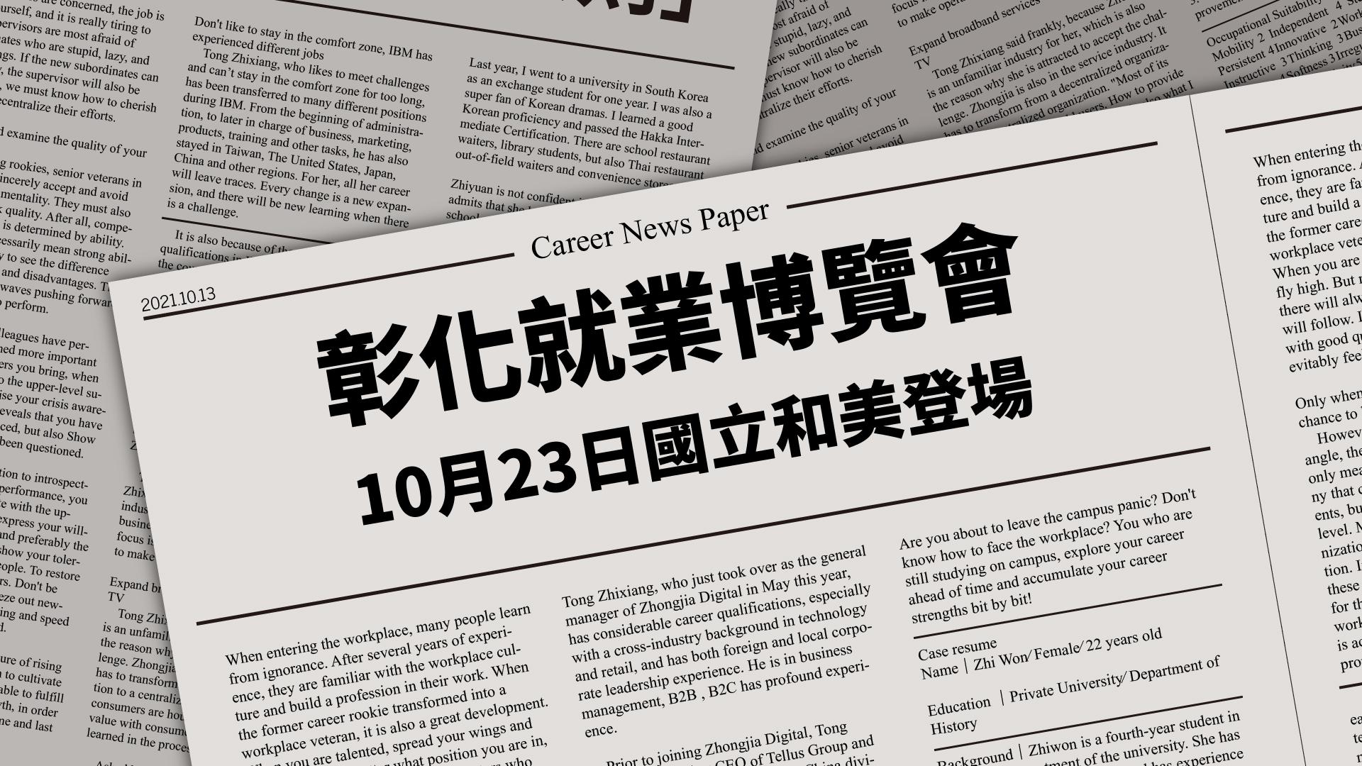 彰化就業博覽會 10月23日國立和美登場
