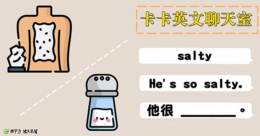 salty 表示「很鹹」,He's so salty. 就是「他很鹹。」嗎?