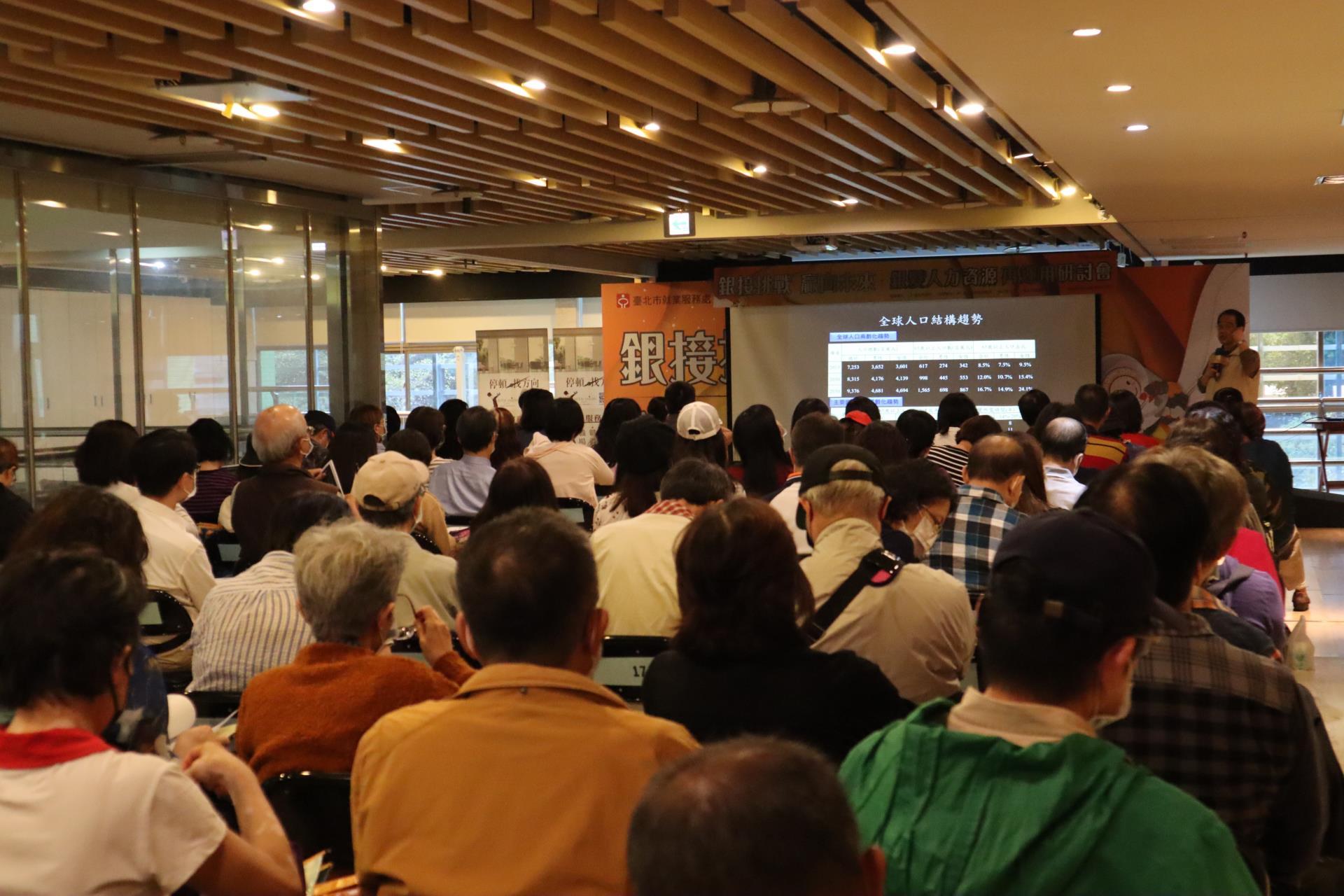 【臺北市就業服務處】109年 銀髮人力資源再運用研討會
