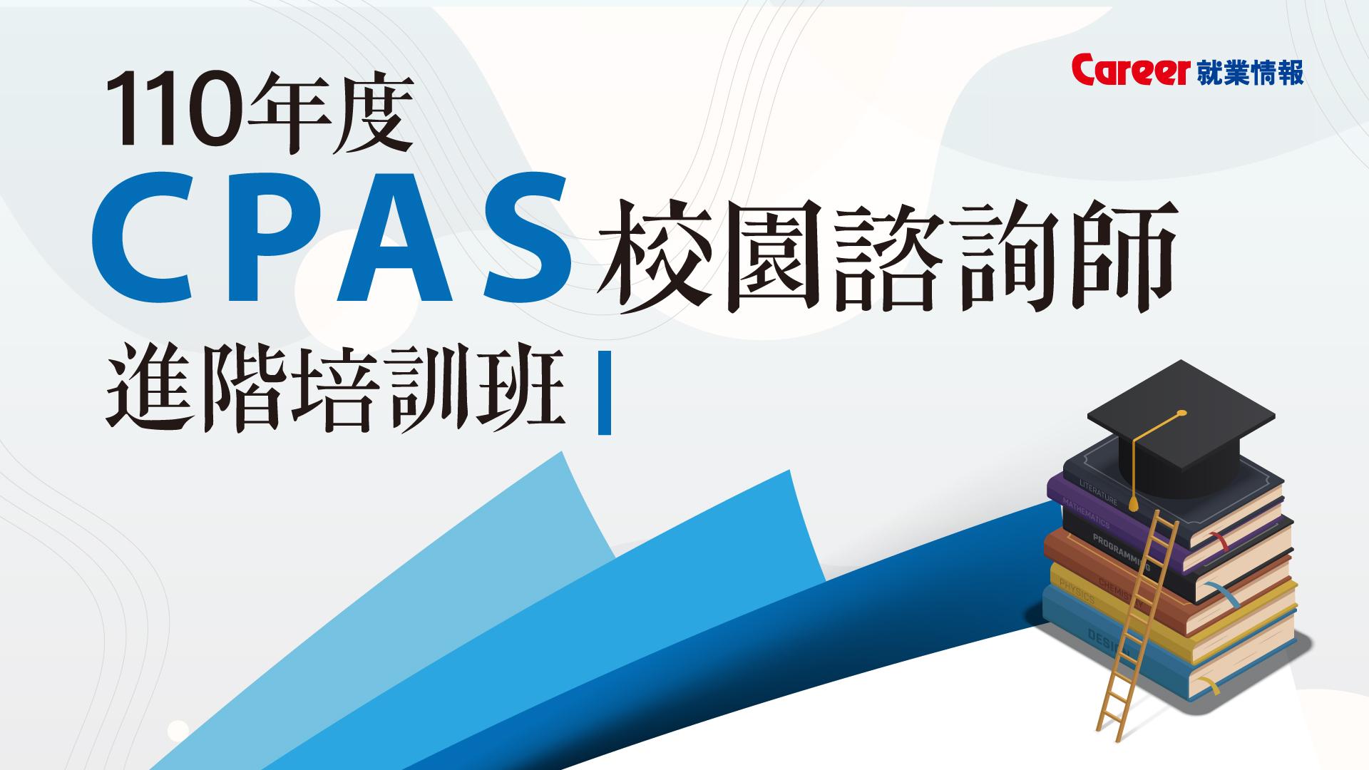 110年CPAS校園諮詢師-進階培訓班I