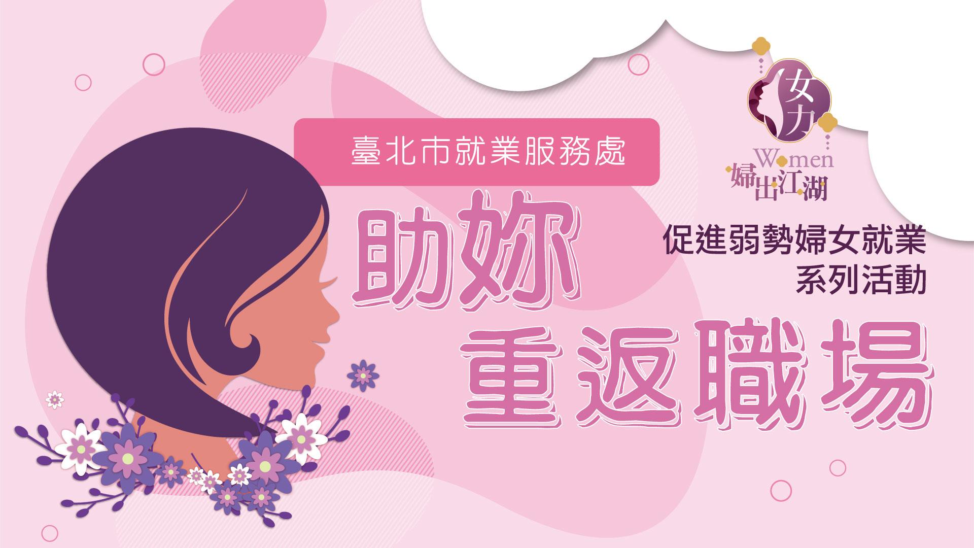 【臺北市就業服務處】109年 協助弱勢婦女重返職場